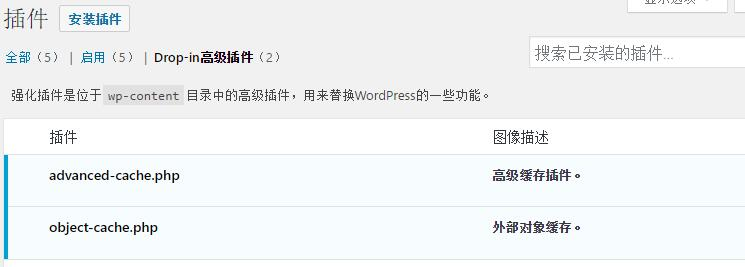 wordpress宝塔面板优化