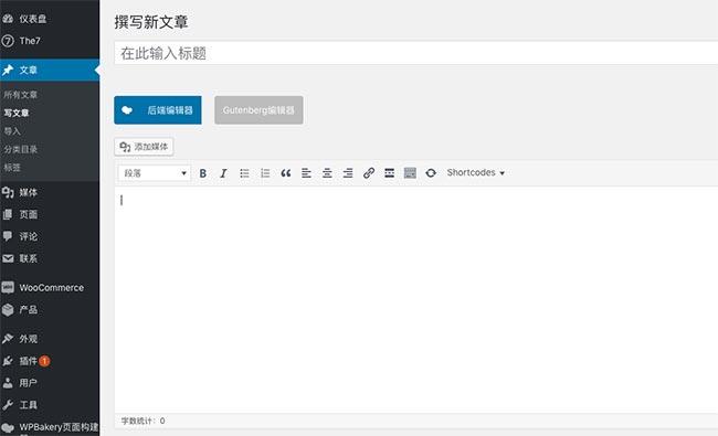 wordpress 5.0如何禁用Gutenberg编辑器 古藤堡编辑器-WordPress安装教程