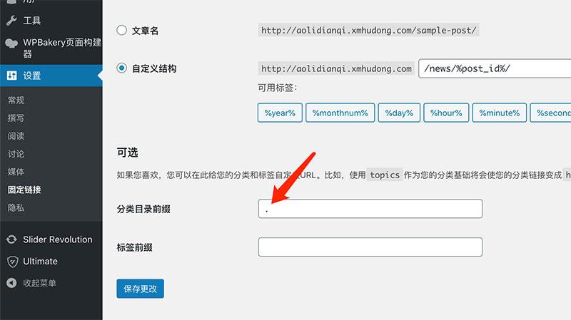 wordpress自定义文章分类页面-WordPress安装教程